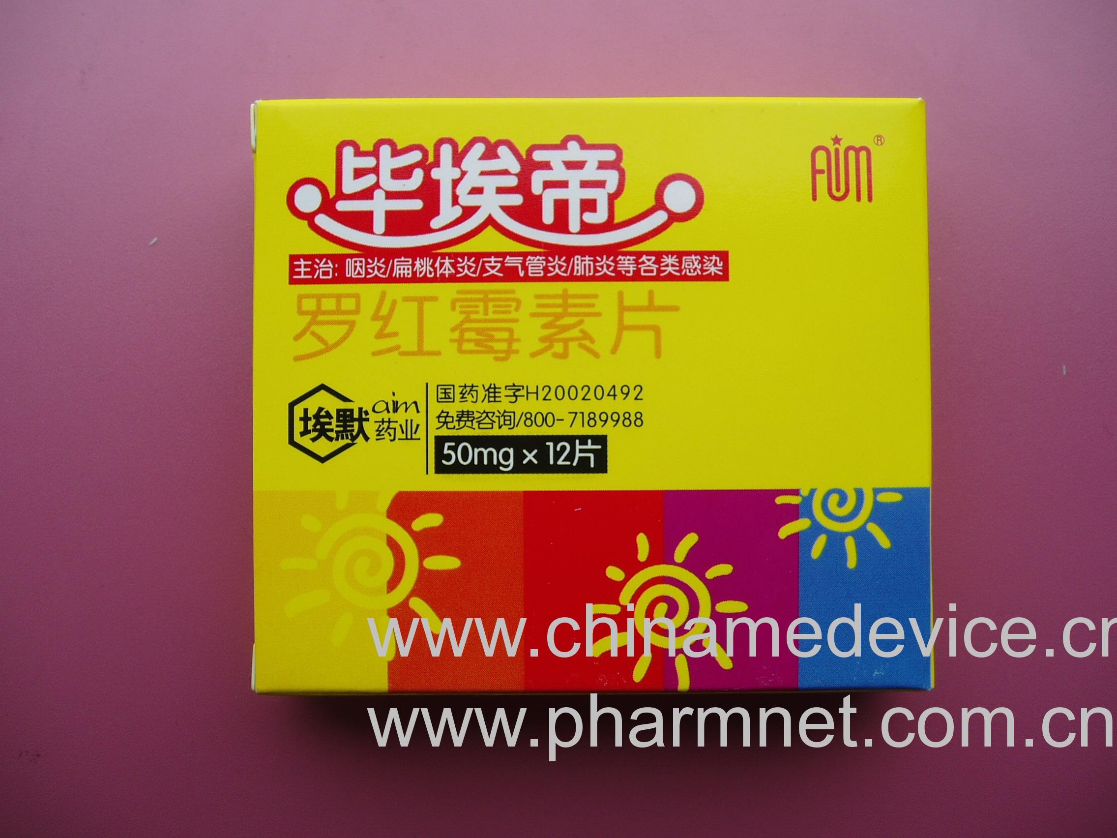 罗红霉素片(毕埃帝)
