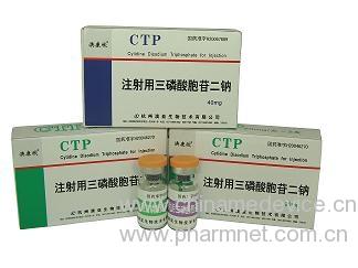 注射用三磷酸胞苷二钠