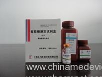 葡萄糖(GLU)测定试剂盒(葡萄糖氧化酶法)