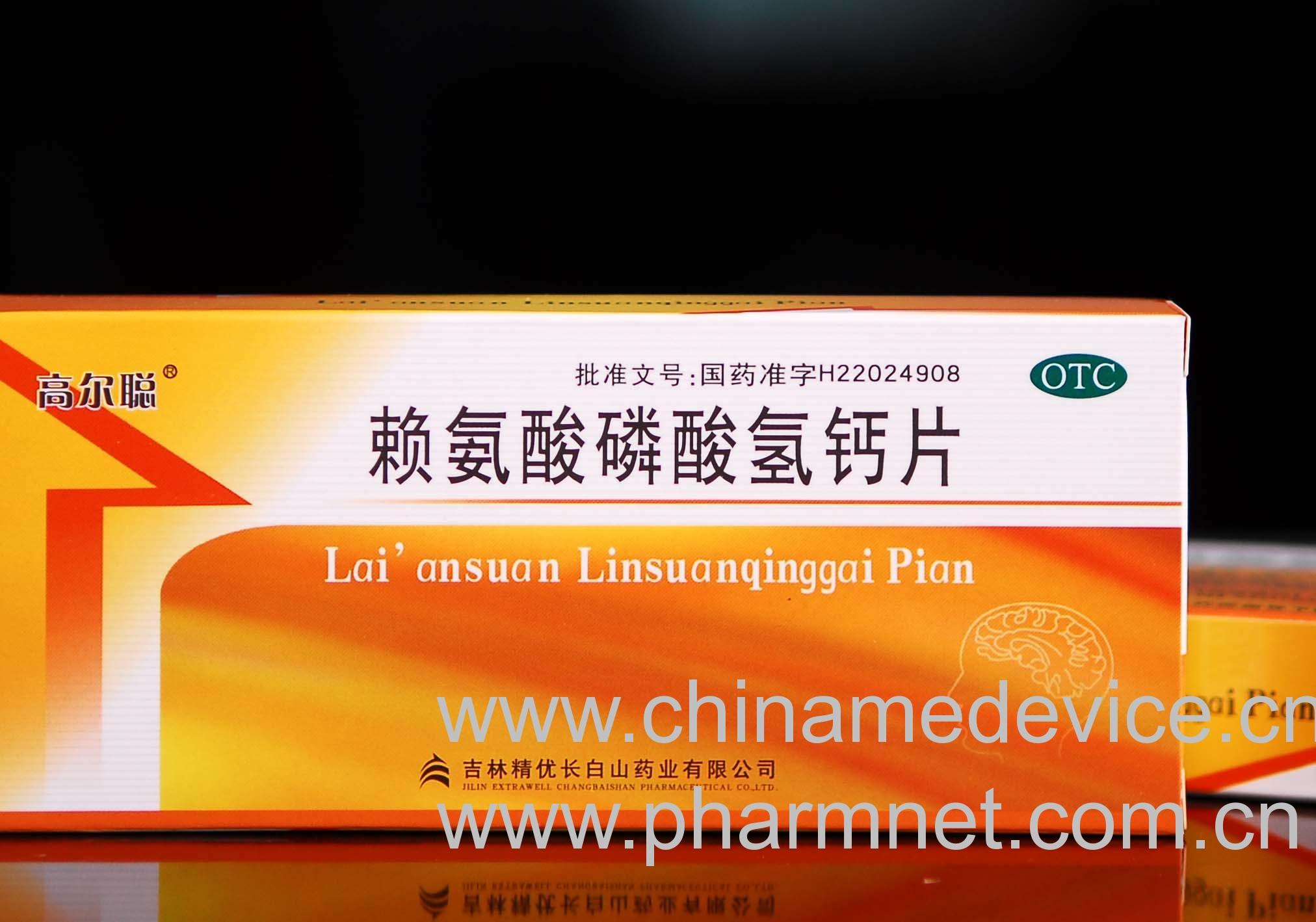 赖氨酸磷酸氢钙片