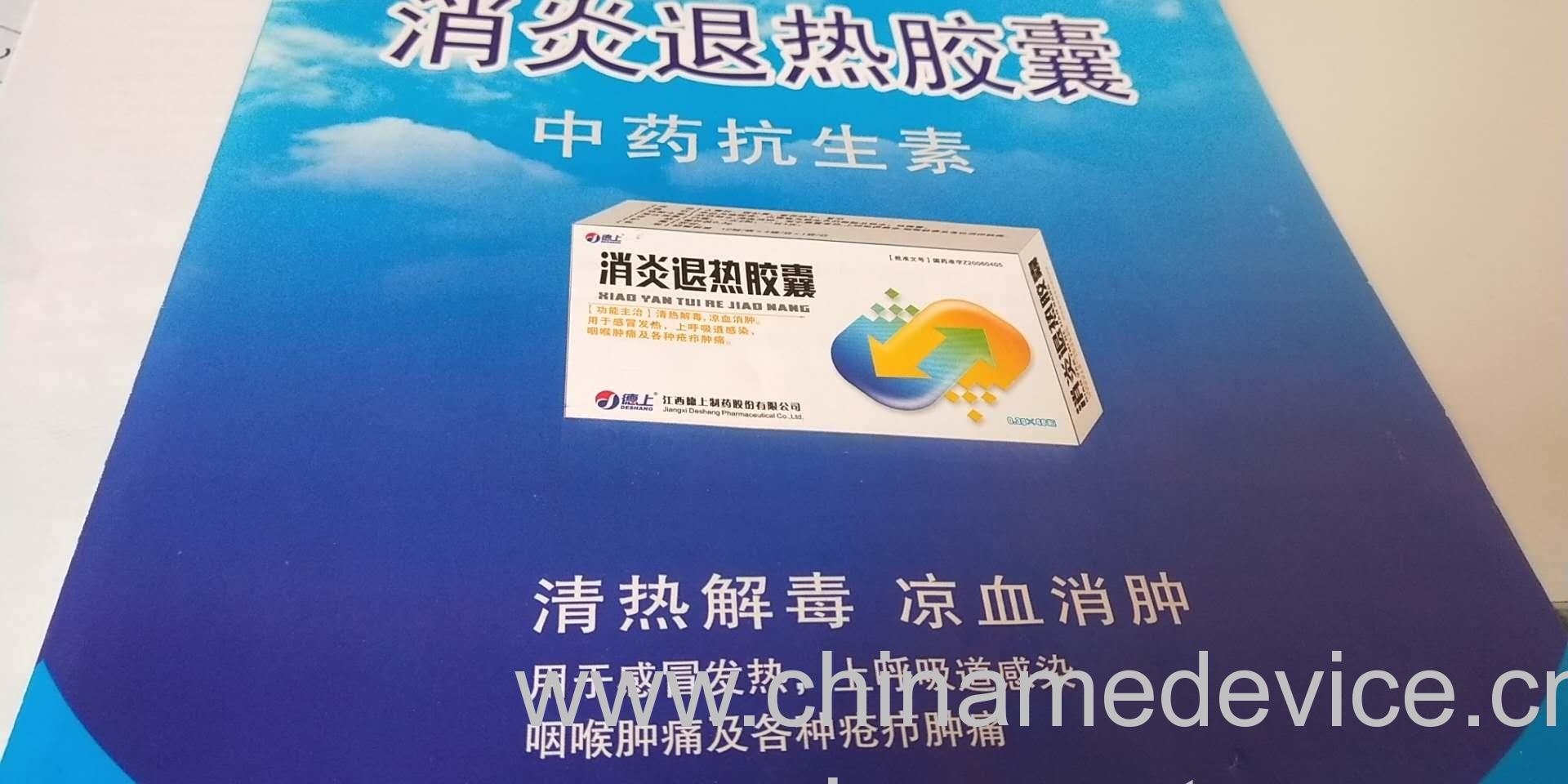 抗菌消炎胶囊