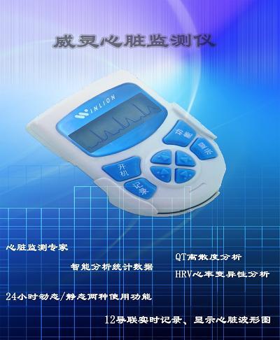 心电监测仪
